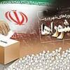 شمارش معكوس براي انتشار فهرست ائتلاف زاگرس تباران حامي مديريت شهري در تهران