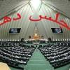 اسامی روسای ۱۳ کمیسیون تخصصی مجلس دهم+ گرایش سیاسی رؤسا