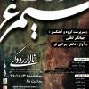 برگزاری کنسرت گروه تنبورنوازان در تالار رودکی تهران