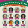 ليست زاگرس تباران حامي مديريت شهري تهران منتشر شد